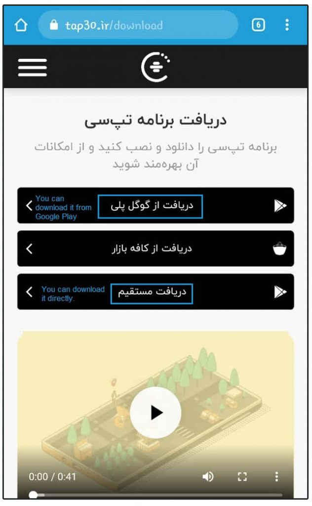 Screen shot of downloading TAP30 for Iran - Termeh Travel