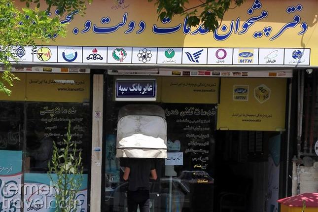 Daftar-e Pishkhan-e Khadamat-e Dowlat- Termeh Travel
