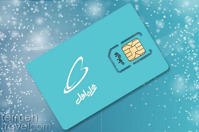 Hamrah-e Aval sim card- Termeh Travel