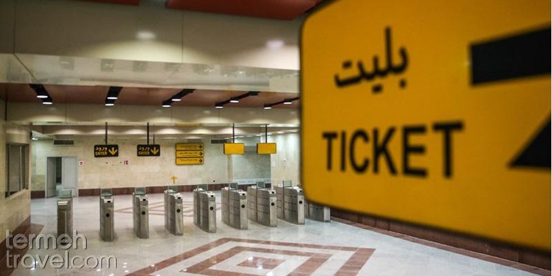 Buying Metro Tickets in Iran- Termeh Travel