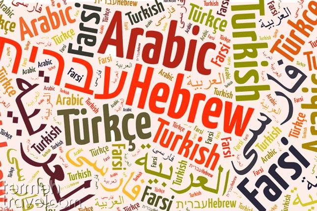 Are Farsi and Arabic the Same Language?- Termeh Travel