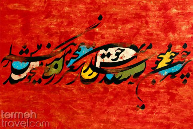 Persian Callygraphy- Termeh Travel