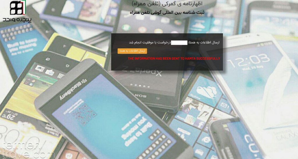 Register mobile phone in Iran- Termeh Travel