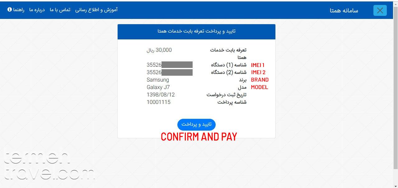 Register mobile phone in Iran- Termeh Travel