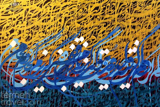 Farsi artwork- Termeh Travel